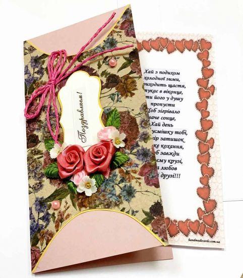 Листівка ручної роботи з вітальним вкладишем і євро конвертом